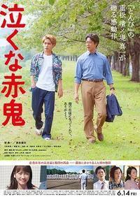 「泣くな赤鬼」@ニッショーホール - 辛口映画館NEXT