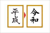平成から令和へ - HOT STAFF's Monologue !