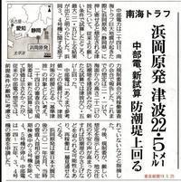 浜岡原発  津波22.5メートル中部電、新試算 防潮堤上回る/東京新聞 - 瀬戸の風