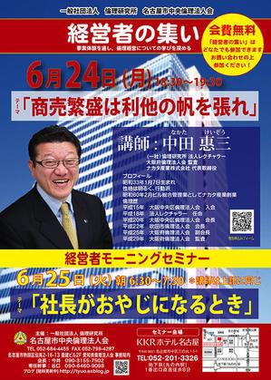 6月24日「経営者の集い」開催!会費無料!! - 名古屋市中央倫理法人会のブログへようこそ