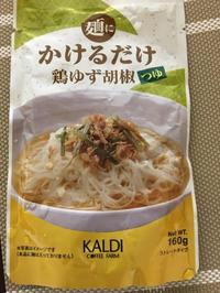 カルディ麺にかけるだけ鶏ゆず胡椒つゆ - 桃的美しき日々(在、中国無錫)
