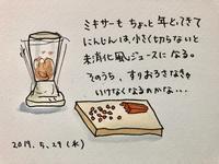 ミキサー - 一天一画   Yuki Goto