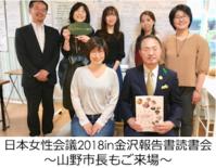 日本女性会議2018金沢大会報告書シェア会→2019佐野大会へ - 私をひらく声のあげかた::Wen-Do 2