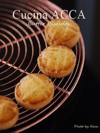 シンプルなバタービスケット - Cucina ACCA