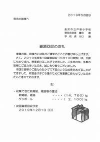 戸板小学校 2019年度・第1回資源回収のお礼 - 金沢市戸板公民館ブログ