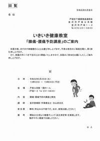 令和元年度・第2回いきいき健康教室「膝痛・腰痛予防講座」のお知らせ - 金沢市戸板公民館ブログ