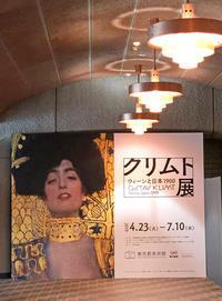 「クリムト展ウィーンと日本1900」 - ケチケチ贅沢日記