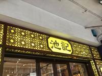 ワンタン麺のお店の大麦ドリンクのこと - 日日是好日 in Hong Kong