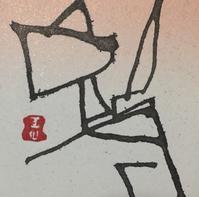 ポッカポカ        「今」 - 筆文字・商業書道・今日の一文字・書画作品<札幌描き屋工山>