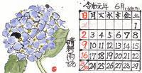 令和元年6月絵手紙カレンダー - おばちゃん遍路1人旅