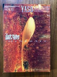 pecoraの本棚『夜想33鉱物』 - 海の古書店