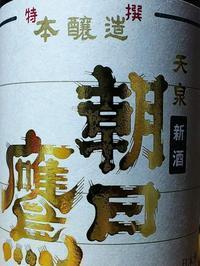 山形県村山市高木酒造の朝日鷹頂きました - 「 ボ ♪ ボ ♪ 僕らは釣れない中年団 ♪ 」Ver.1