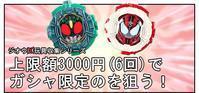 【漫画で雑記】上限額3000円(6回)で『ギルス』と『デッドヒート』を狙う!(GPライドウォッチ16) - BOB EXPO