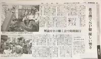 朝日新聞で紹介されました - シェルマン アートワークス 蓄音機blog