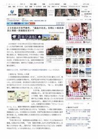 「流血の北京」駐在武官の証言 - あんつぁんの風の吹くまま