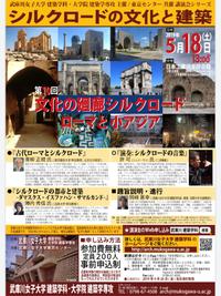 5月18日 の講演会&演奏 - 許可ニ胡塾