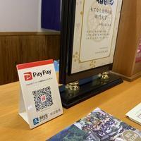 当館でキャッシュレス支払い「PayPay」「ALIPAY」ができるようになりました。 - 吉野山 吉野荘湯川屋 あたたかみのある宿 館主が語る