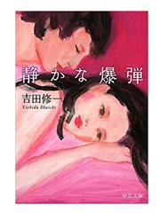 【読書】静かな爆弾 / 吉田 修一 - ワカバノキモチ 朝暮日記