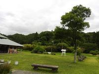 花・果実続々と…/地球をきれいにしましょう - 千葉県いすみ環境と文化のさとセンター