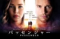 映画「パッセンジャー」 - ハネっちのブログ