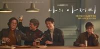 イ・ソンギュン、IU主演「マイ・ ディア・ミスター~私のおじさん~」 - なんじゃもんじゃ