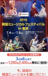 2019韓国ミュージカルフェスティバル - 今日も食べようキムチっ子クラブ (料理研究家 結城奈佳の韓国料理教室)