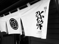 沼津は「弥栄」さんで、テビヤマ - ぶん屋の抽斗