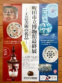 町田市立博物館最終展(前期) - 宙吹きガラスの器