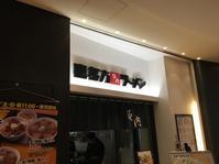 坂内@浜松町 - 食いたいときに、食いたいもんを、食いたいだけ!