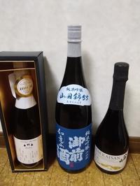 カミさんが買ってきた日本酒その2 - 自分遺産