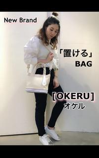 NEW BAG BRAND「OKERU オケル」入荷しました!! - UNIQUE SECOND BLOG