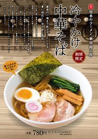 冷たくて旨いっ☆夏の限定麺、スタート!! - 博多ラーメン我馬