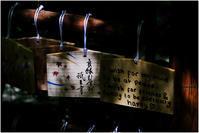 縁むすびの絵馬 - HIGEMASA's Moody Photo
