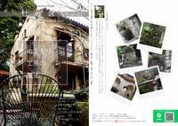 小冊子 『杜の誘い -Morino Sasoi‐』 2019summer6/1発行 - ときの杜『散策日記』(穂の香/ほのか・あや音/あやね・燈いろ/といろ)