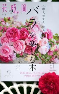 「花時間Petit Vol.1飾る、育てる、作るバラを楽しむ本」(株・KADOKAWA)が発売になりました! - バラとハーブのある暮らし Salon de Roses