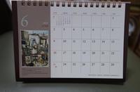 して6月・・・★十数年に一度の忙しい年回り - 月夜飛行船