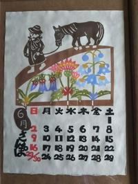 弓場カレンダーとクレソンの花 - ちゃたろうとゆきまま日記