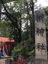 神社巡り『御朱印』第六天榊神社 - (鳥撮)ハタ坊:PENTAX k-3、k-5で撮った写真を載せていきますので、ヨロシクですm(_ _)m