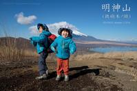 蒼天の朝日和ハイキング「明神山」(鉄砲木ノ頭)山頂へ - Full of LIFE