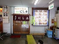 「にし与」で大盛刺身定食♪+山崎精肉店♪ - 冒険家ズリサン