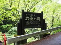 2019.05.15 酷道193④終点 西日本酷道の旅11日目 - ジムニーとピカソ(カプチーノ、A4とスカルペル)で旅に出よう