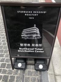 【スターバックス ロースタリー東京】プリンチのバゲット - DAY BY DAY