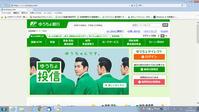 詐欺サイトが実によくできている - Kusumama's Blog