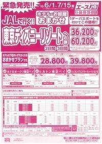 ディズニーにお安く行けるチャンスです!! - 熊本の旅行会社 ゆとり旅