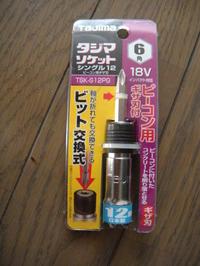 タジマソケットシングル12mmビット交換式ピーコン用ギザ刃付 - tool shop