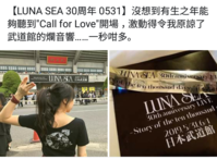 LUNA SEA 0531 速報:call for love, for you, for me, 呀呀呀呀呀~ - PaRaDoll