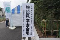 開通1週間前!東八道路・放射第5号線施設見学会に参加 - 俺の居場所2