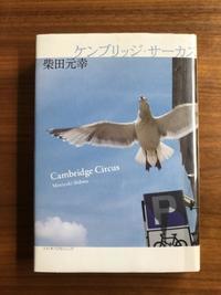 pecoraの本棚『ケンブリッジ・サーカス』 - 海の古書店