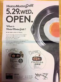 町田多摩境:「ほっともっとグリル」オープン! - CHOKOBALLCAFE