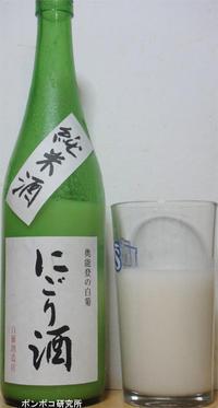 奥能登の白菊純米活性にごり酒(BY30) - ポンポコ研究所(アジアのお酒)